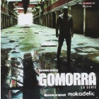 8018163021017 Gomorra, TV series