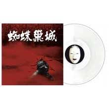 0889397381288 Throne Of Blood Ost (White Vinyl)